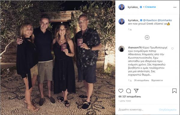 Том Хэнкс и Рита Уилсон получили паспортм граждан Греции