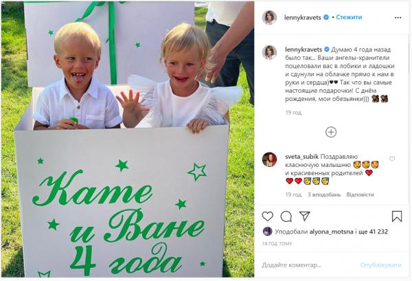 Елена Кравец показала подросших двойняшек Катю и Ваню