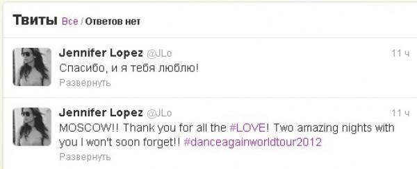 В Twitter Дженнифер Лопес появилось сообщение на русском языке