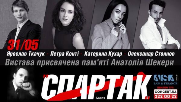 Афиша балета Спартак