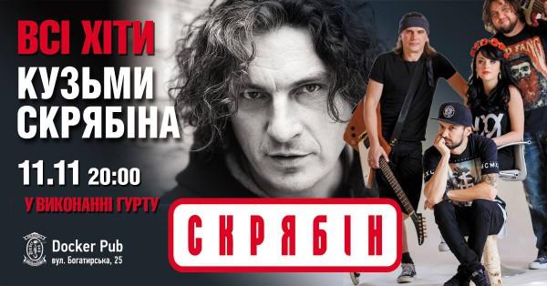 Концерт гурту Скрябін