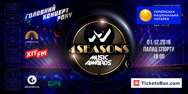 M1 Music Awards: афиша