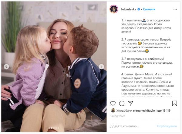 Слава Каминская с детьми