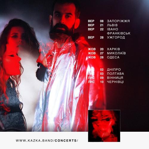 Расписание концертного тура KAZKA