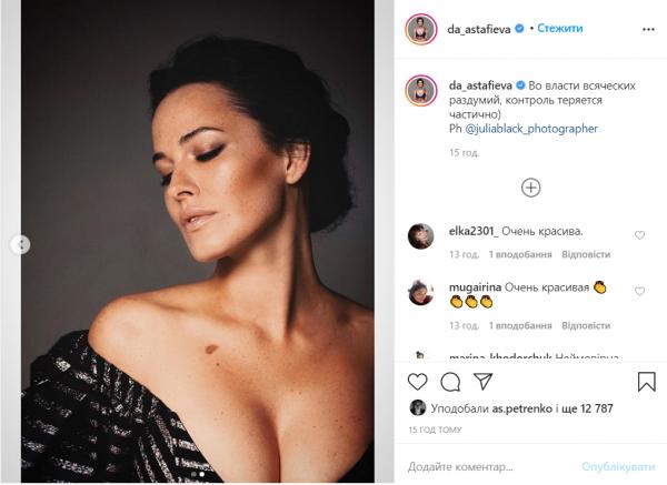 Соблазнительная Даша Астафьева засветила пышную грудь