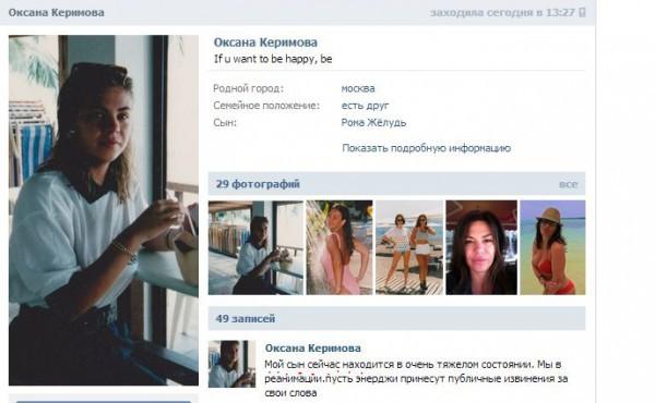 Мама Ромы Желудя первой подтвердила избиение блоггера