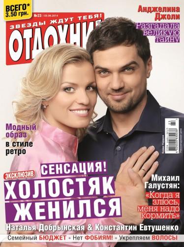 Константин Евтушенко женился на спортсменке