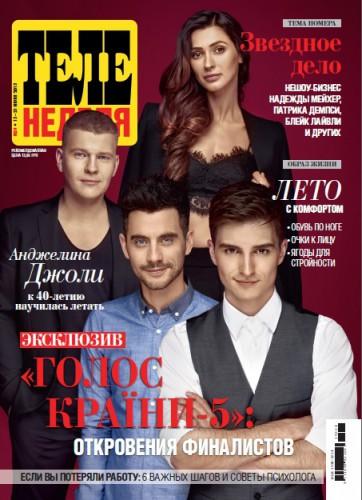 Финалисты Голос країни появились на обложке украинского журнала