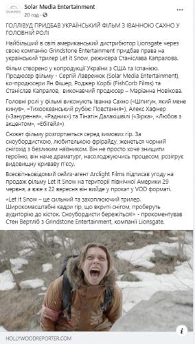 Голливуд впервые купил фильм украинского режиссера