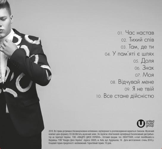 Трек-лист альбома Артема КАЙ