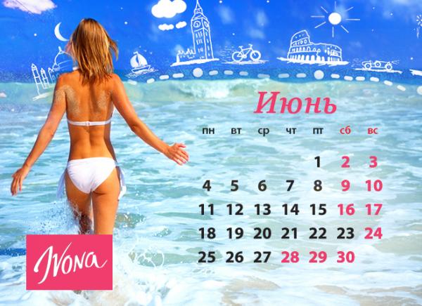 Календарь выходных на июнь 2018 в Украине фото