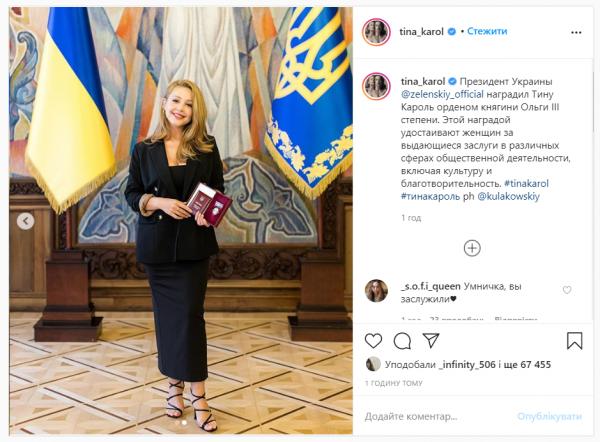 Тина Кароль похвасталась наградой от Президента Украины