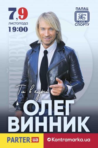 Олег Винник даст дополнительный концерт в Киеве: афиша