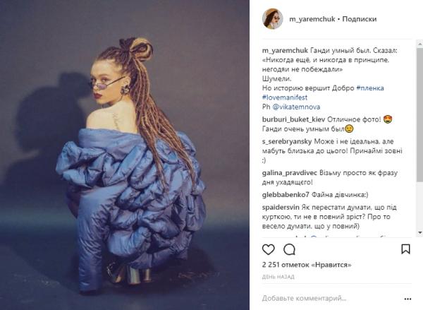 Пост Марии Яремчук