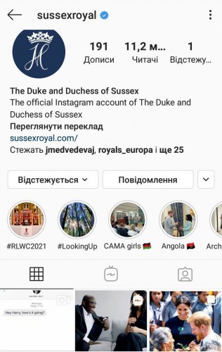 Страница Меган Маркл и принца Гарри в Instagram