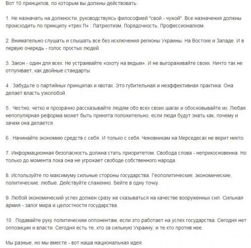 Вакарчук поделился планами