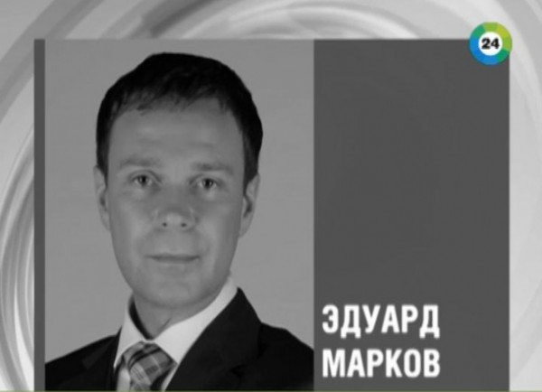 Эдуард Марков