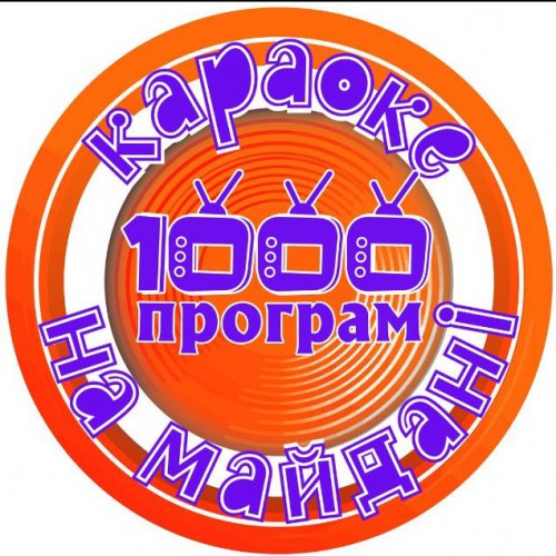 1000-й выпуск програми «Караоке на майдані» афиша