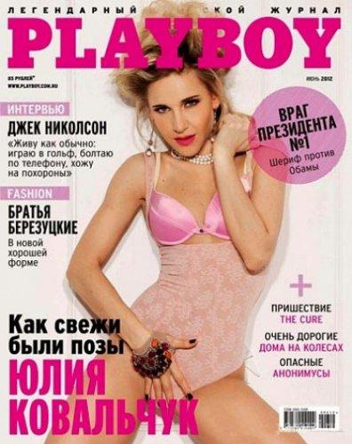 В этом году Юлия Ковальчук украсила собой обложку журнала Playboy