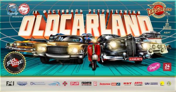 Фестиваль ретроавтомобилей