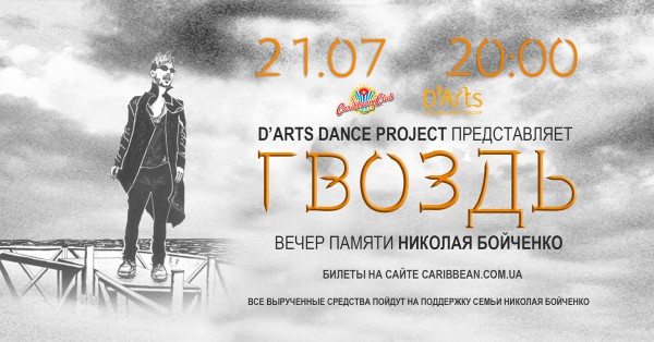 Афиша трибьют-концерта