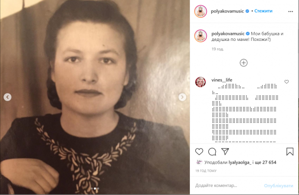 Бабушка Оли Поляковой