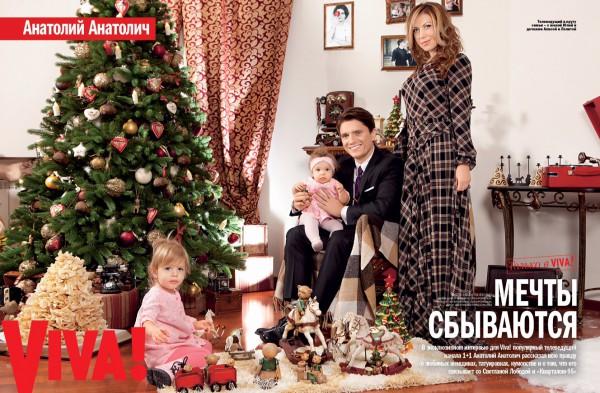 Анатолий Анатолич с семьей