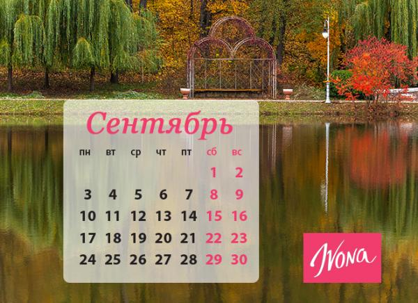 Календарь выходных дней на сентябрь 2018