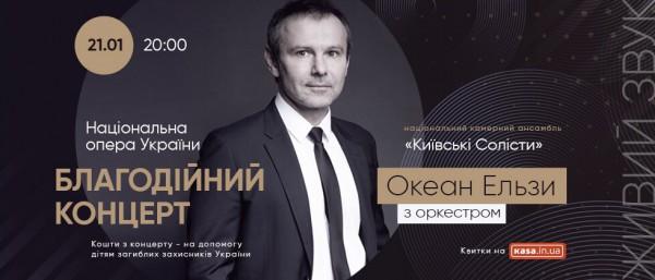 В Киеве состоится благотворительный концерт группы