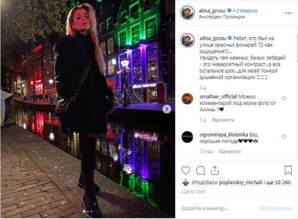 Алина Гросу прогулалась по Кварталу красных фонарей