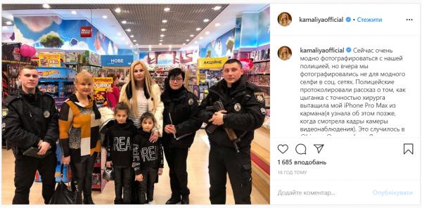 Камалию ограбила цыганка в киевском ТРЦ