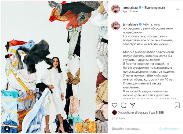 Джамала продает свою одежду ради украинских врачей