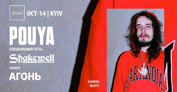 Афиша выступления Pouya в Киеве