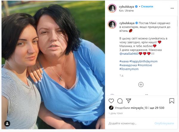 Оля Цибульская показала редкий кадр с мамой