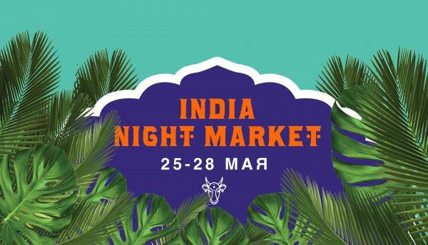 Куда пойти в День Киева 2018: Кураж Night Market India