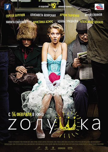 Кристина Асмус сыграла современную Золушку