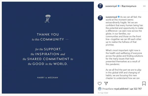 Прощальный пост принца Гарри и Меган Маркл