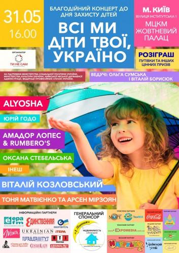 Все мы дети твои, Украина