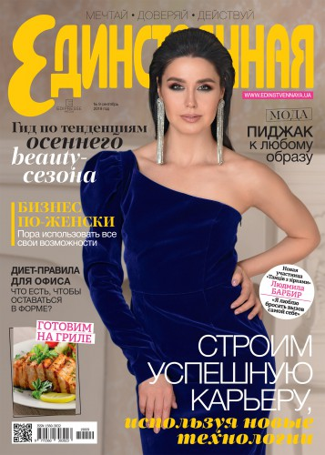 Людмила Барбир на обложке