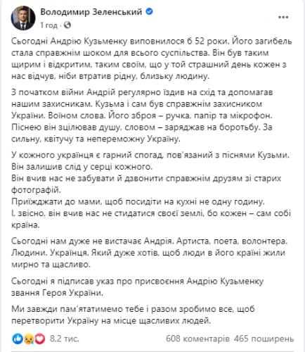 Кузьме Скрябину посмертно присвоили звание Героя Украины