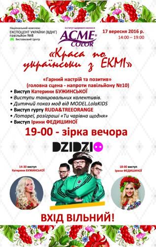 Группа DZIDZIO, Бужинская и Федишин выступят в рамках дня красоты