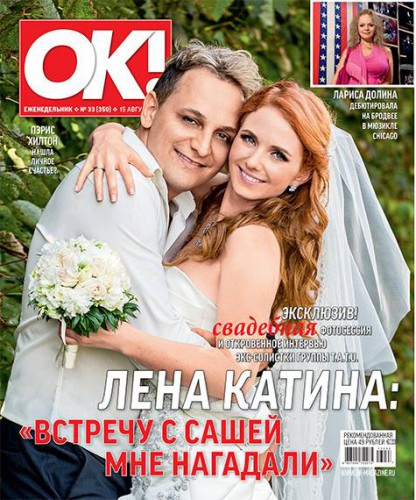 Лена Катина связала себя узами брака