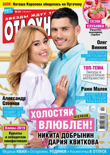 Никита Добрынин и Дария Квиткова на обложке