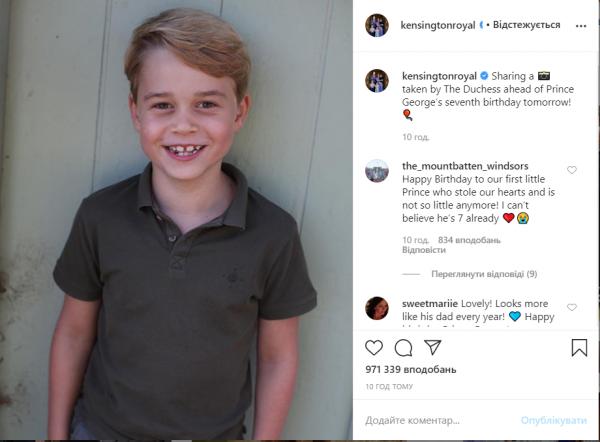 Принцу Джорджу - 7 лет