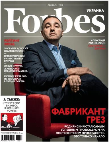 Обложка журнала Forbs за декабрь