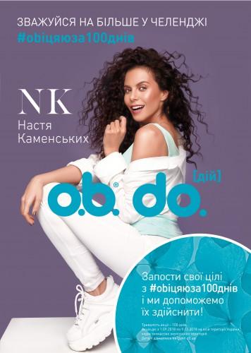 #obіцяюза100днів: Настя Каменских запустила социальный проект