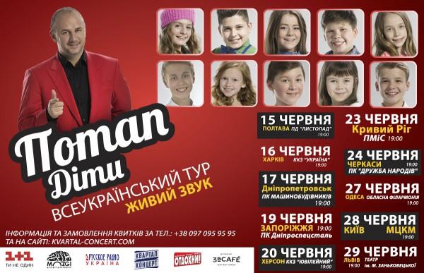 Потап отправится во Всеукраинский тур
