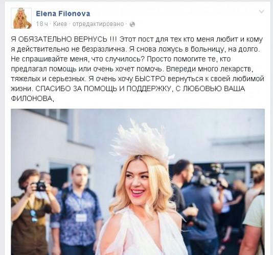 Елена Филонова призналась, что ложится на лечение в больницу
