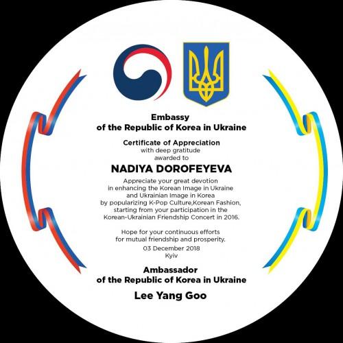 Надя Дорофеева получила награду от корейцев