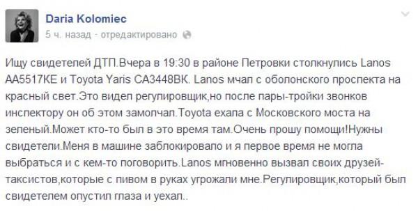 Даша Коломиец Facebook